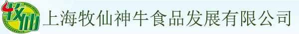 上海牧仙神牛食品发展有限公司